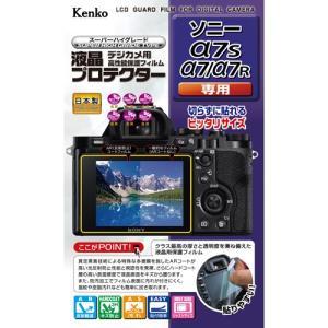 《新品アクセサリー》 Kenko(ケンコー) 液晶プロテクター SONY α7S/7/7R用