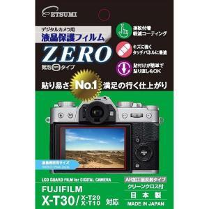 《新品アクセサリー》 ETSUMI (エツミ) 液晶保護フィルム ZERO FUJIFILM X-T30/X-T20/X-T10対応|ymapcamera