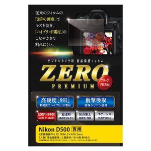 《新品アクセサリー》 ETSUMI (エツミ) 液晶保護フィルム ZERO PREMIUM Nikon D850/D500対応 ymapcamera
