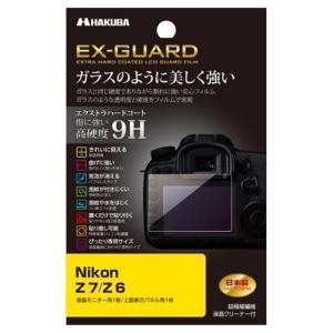 《新品アクセサリー》 HAKUBA (ハクバ) 液晶保護フィルム EX-GUARD Nikon Z7 / Z6 専用 ymapcamera