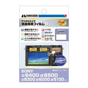 《新品アクセサリー》 HAKUBA (ハクバ) SONY α6400 / α6500 専用 液晶保護フィルム MarkII|ymapcamera
