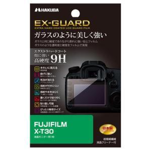 《新品アクセサリー》 HAKUBA (ハクバ) EX-GUARD 液晶保護フィルム FUJIFILM X-T30 専用 EXGF-FXT30|ymapcamera