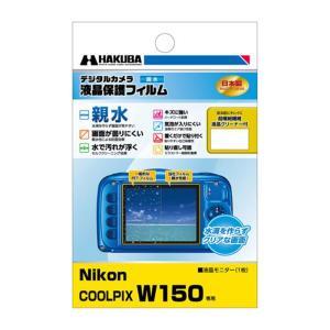 《新品アクセサリー》 HAKUBA (ハクバ) Nikon COOLPIX W150専用 液晶保護フィルム 親水タイプ DGFH-NCW150|ymapcamera
