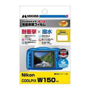 《新品アクセサリー》 HAKUBA (ハクバ) Nikon COOLPIX W150専用 液晶保護フィルム 耐衝撃 DGFS-NCW150|ymapcamera