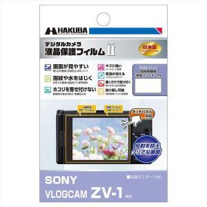 《新品アクセサリー》 HAKUBA(ハクバ) 液晶保護フィルム MarkII SONY VLOGCAM ZV-1専用 DGF2-SVZV1 ymapcamera