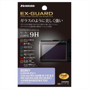 《新品アクセサリー》 HAKUBA(ハクバ) 液晶保護フィルム EX-GUARD SONY VLOGCAM ZV-1専用 EXGF-SVZV1|ymapcamera