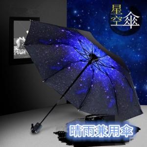 【規格・仕様】 商品名:折り畳み傘 日傘 雨傘 生地:ポリエステル、黒テープ加厚 中棒:ステンレス ...