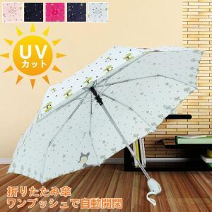 【規格・仕様】 商品コート:YZDS001 商品名:折り畳み傘 日傘 雨傘 生地:ポリエステル 中棒...