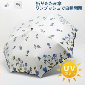 【規格・仕様】 商品コート:YZDS003 商品名:折り畳み傘 日傘 雨傘 生地:ポリエステル 中棒...