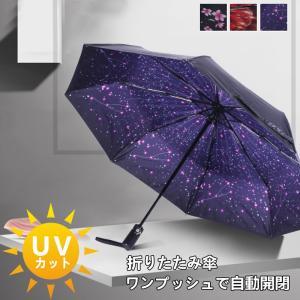 【規格・仕様】 商品コート:YZDS008 商品名:折り畳み傘 日傘 雨傘 生地:ポリエステル 中棒...