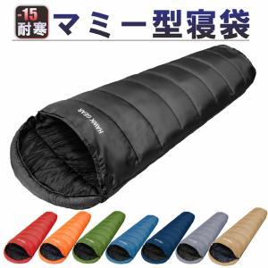 【送料無料】[HAWK GEAR(ホークギア)] -15度耐寒 マミー型 寝袋 シュラフ 高性能モデ...