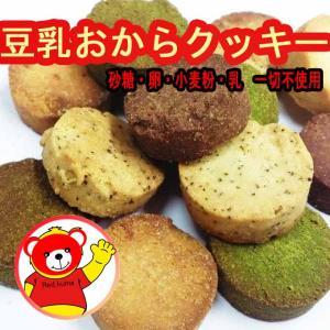 おからクッキー/豆乳おからクッキー4味48枚/訳あり/送料無...