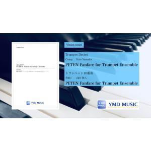 楽譜 PETEN Fanfare for Trumpet Ensemble(山田悠人/トランペット10重奏) フルスコア・パートスコア