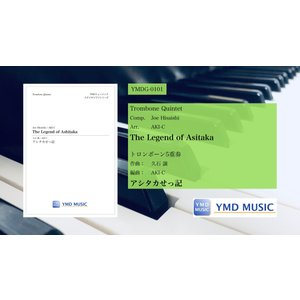 楽譜 アシタカせっ記(久石譲(AKI-C)/トロンボーン5重奏) フルスコア・パートスコア ジブリ|ymdmusicjp