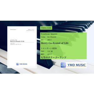 楽譜 人生のメリーゴーランド(久石譲(AKI-C)/トロンボーン4重奏) フルスコア・パートスコア ジブリ|ymdmusicjp
