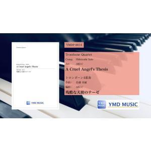 楽譜 残酷な天使のテーゼ(佐藤秀俊(AKI-C)/トロンボーン4重奏) フルスコア・パートスコア|ymdmusicjp