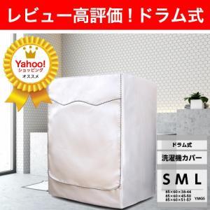 【ドラム式】洗濯機 カバー 屋外 防水 外置き 日焼け 雨よ...