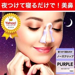 ■寝ている間に気軽に使用できます。  呼吸サポート設計で鼻の穴をつぶさずに息も楽々、 一晩じっくりで...