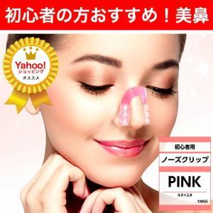 ■鼻の形でお悩みの方に。  鼻が低いのが悩みという方も多いはず・・・ 日本ではお鼻のかたちに悩んでい...