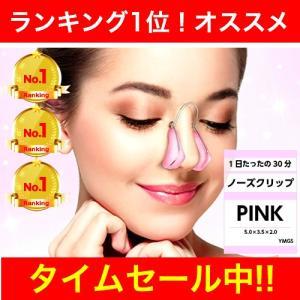 ノーズクリップ 鼻プチ 鼻高くするグッズ 鼻クリップ 鼻を高くする器具 鼻 グッズ 鼻 高くする ピ...