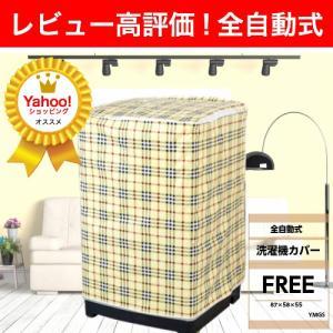 洗濯機カバー 屋外 防水 全自動式 厚い 日焼け すっぽり 丈夫 3面 チェック柄 人気 ymgs1981