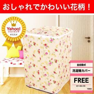 洗濯機カバー 屋外 防水 全自動式 厚い 日焼け すっぽり 丈夫 3面 フローラル柄(ピンク) 人気 ymgs1981