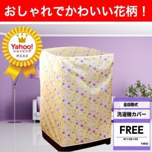 洗濯機カバー 屋外 防水 全自動式 厚い 日焼け すっぽり 丈夫 3面 フローラル柄(パープル) 人気 ymgs1981