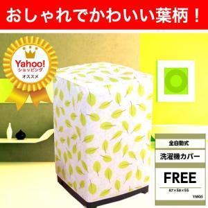 洗濯機カバー 屋外 防水 全自動式 厚い 日焼け すっぽり 丈夫 3面 リーフ柄 人気 ymgs1981