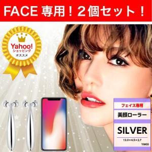 美顔ローラー ミニ 美顔器 ランキング 1位 フェイス 美容 毛穴ケア セルライト ほうれい線 小顔 2個セット|ymgs1981