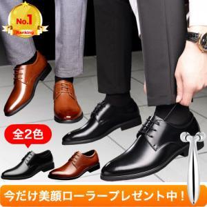 \今だけこの価格!/ビジネス シューズ メンズ 本革 通気性 紳士 靴 革靴 レザー 男性 おしゃれ...