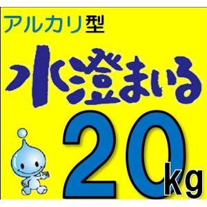 【コンクリート他アルカリ排水対応凝集剤】水スマイル 水澄まいる(アルカリ型) 10kg×2袋|ymi-net