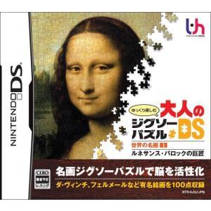 ゆっくり楽しむ大人のジグソーパズルDS 世界の名画1 ルネサンス・バロックの巨匠|ymitsp