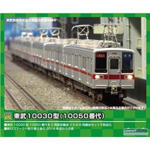 グリーンマックス Nゲージ 東武10030型 (10050番代)先頭車6両編成セットII (動力付き) 30425 鉄道模型 電車|ymitsp