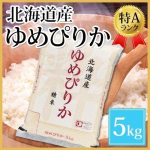 「特価」新米 北海道産 ゆめぴりか5kg 令和2年産 日本一美味しい米!