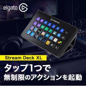 Elgato Gaming Stream Deck XL ( ストリームデッキ ) ショートカットキーボード ゲーム ゲーミング Corsair エルガト コルセア 10GAT9901|ymobileselection