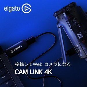 Elgato CAM LINK 4K エルガト カムリンク 4K動画 高画質 WEBカメラに転換 動画中継 SNS Youtube Corsair コルセア