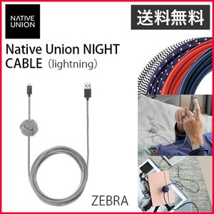 Native Union NIGHT CABLE (lightning)【ZEBRA】