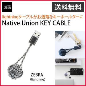 Native Union KEY CABLE (lightning)【ZEBRA】