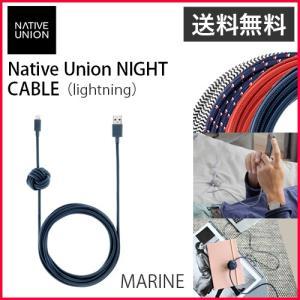Native Union NIGHT CABLE (lightning)【MARINE】