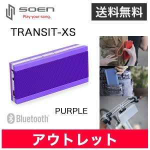 【アウトレット】 SOEN TRANSIT-XS PURPLE|ymobileselection
