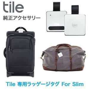 Tile 純正アクセサリー Tile 専用ラッゲージタグ For Slim