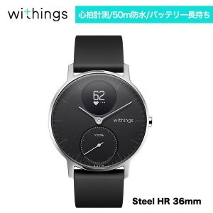 スマートウォッチ Withings Steel HR 36mm Black|ymobileselection