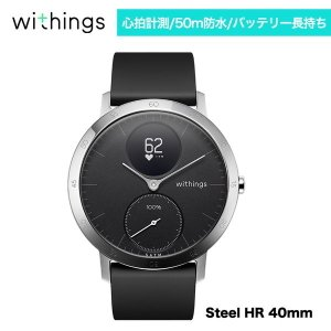 スマートウォッチ Withings Steel HR 40mm Black|ymobileselection