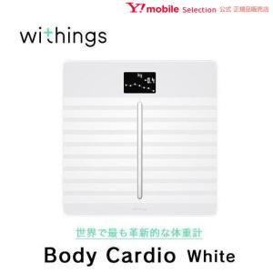 【世界で最も革新的な体重計】 Body Cardioは、心臓の健康状態、体重、BMI、体脂肪、体水分...