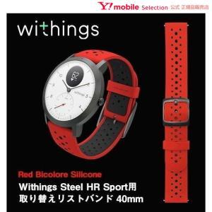 ■カスタマイズ可能なWithings Steel HR Sport用取り替えリストバンド  40mm...