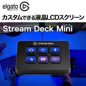 Elgato エルガト Gaming Stream Deck Mini ストリームデッキミニ キーボード Corsair コルセア|ymobileselection
