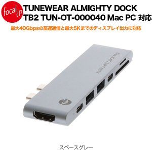 TUNEWEAR ALMIGHTY DOCK TB2 TUN-OT-000040 Mac PC 対応 スペースグレー|ymobileselection