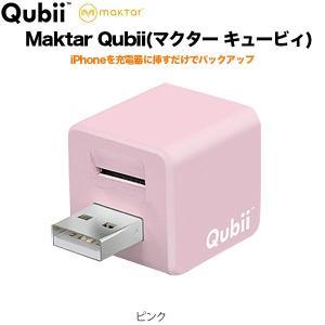iPhoneの写真や動画を完全バックアップ Qubiiは、iPhoneを充電しながら「写真App」に...
