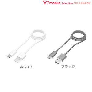 多摩電子工業 USB2.0 Type-C/USB-Aケーブル ホワイト|ymobileselection