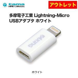 【アウトレット】多摩電子工業 Lightning-Micro USBアダプタ ホワイト|ymobileselection